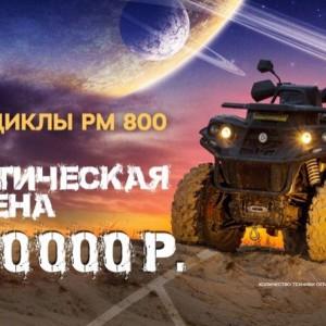 РМ800 Скидка
