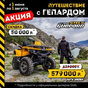 guepard_travel_квадрат-01